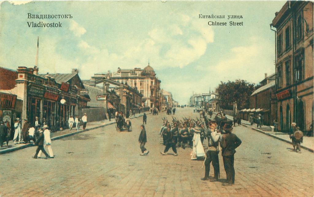 Стара разгледница.  Владивосток