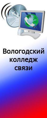 Vologda College of Communication and Information Technology
