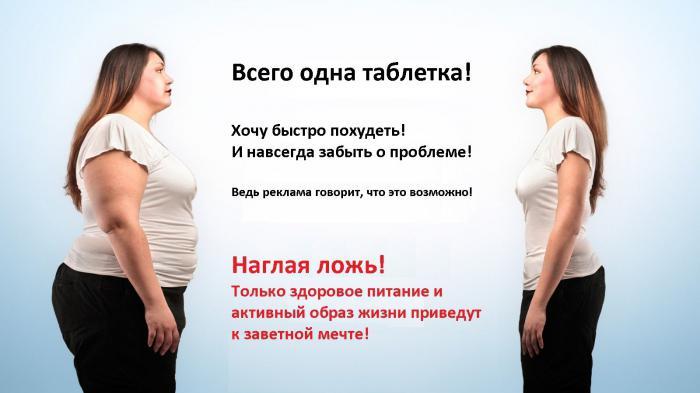 gube na težini