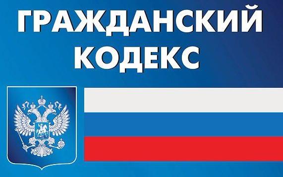 Codice Civile della Federazione Russa