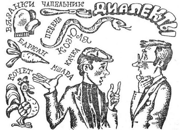 Dizionario dei dialoghi