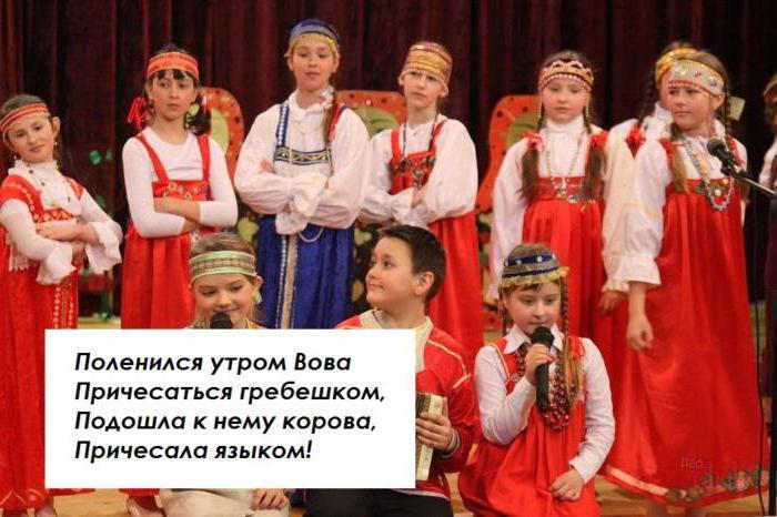 Руссиан диттиес