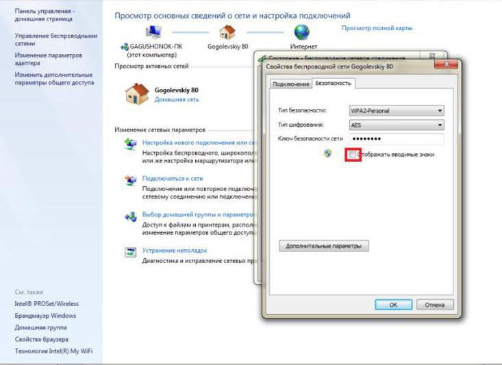Come trovare la chiave di sicurezza in Windows