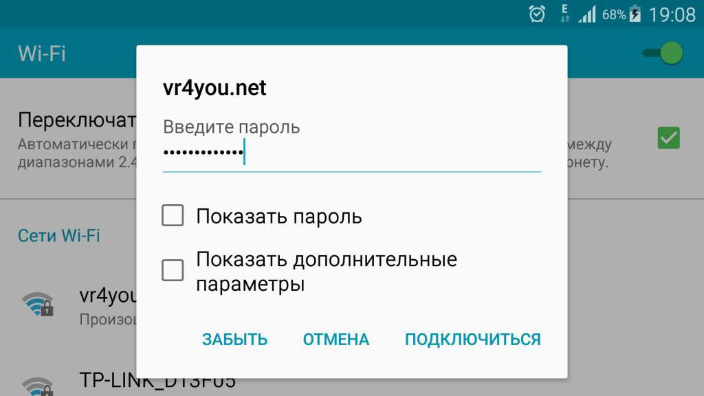 Chiave di sicurezza di rete su Android