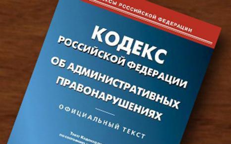kodeks upravnih prekršaja