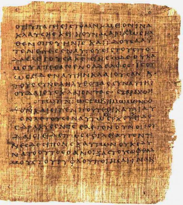 papiro antico