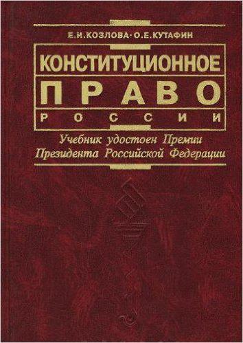 ustavno pravo Rusije