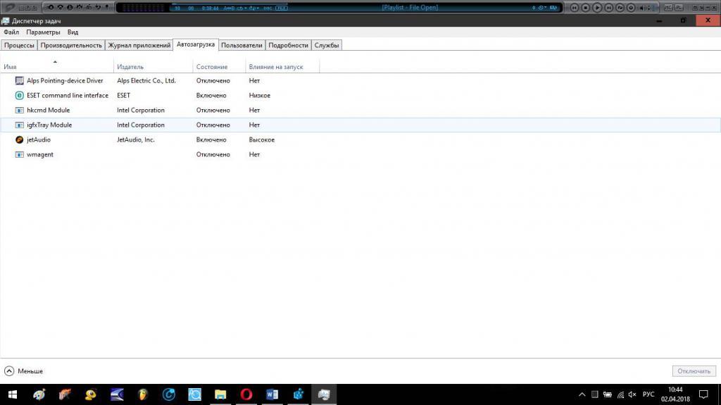 Секција за покретање у оперативном систему Виндовс 10