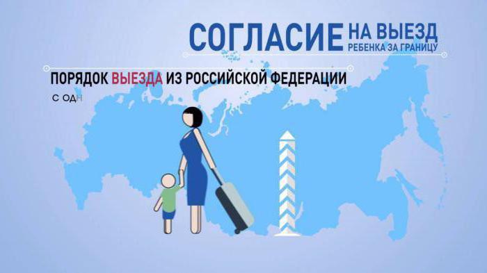 ovjereni pristanak da se dijete ostavi u inozemstvu