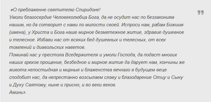 Саинт Спиридон Тримифунтски