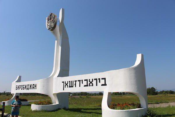 dove gli ebrei vivono in campagna