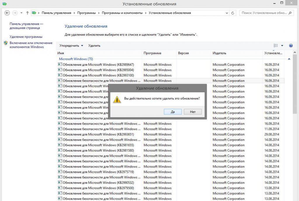 Премахване на актуализации на Windows