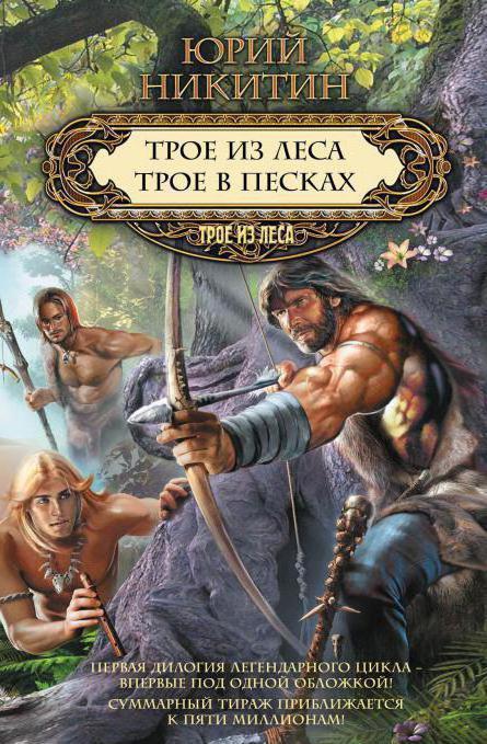 Libri di Yuri Nikitin