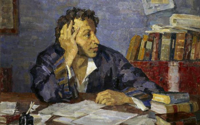 съставяйки образа на Пушкин