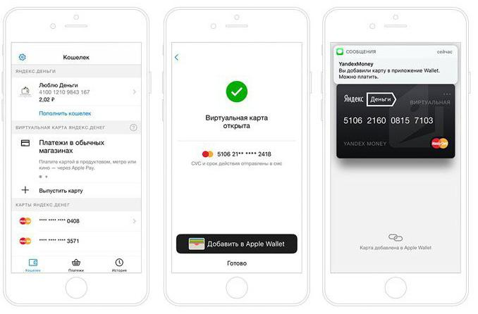 trasferimento di denaro su una carta Yandex virtuale