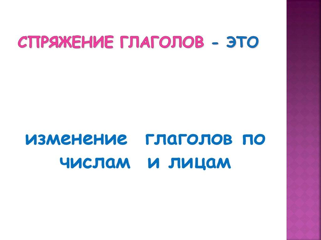regola di coniugazione dei verbi
