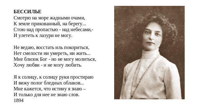 Хиппиус поемс